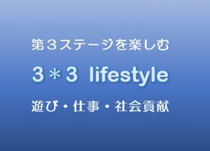 33ライフスタイル 遊び・仕事・社会貢献で第3ステージを充実