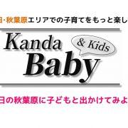 Kanda baby 休日の秋葉原に子どもと出かけてみよう