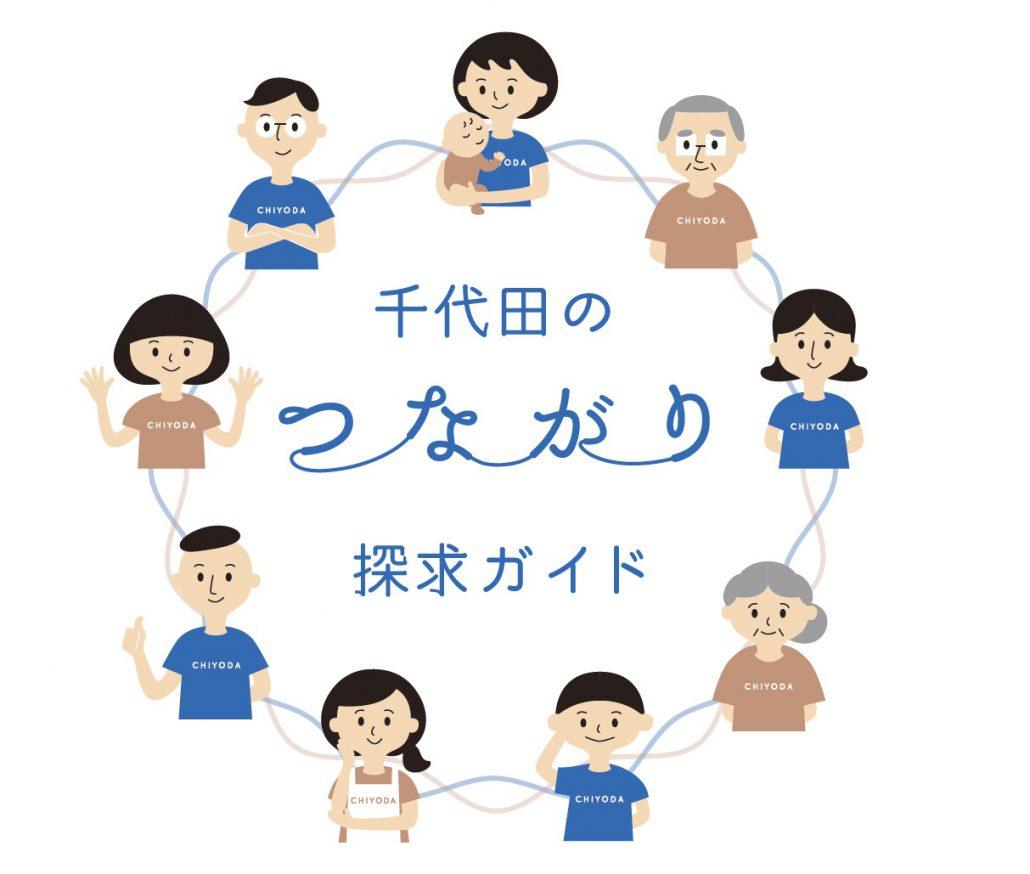 千代田のつながり探求ガイド 表紙