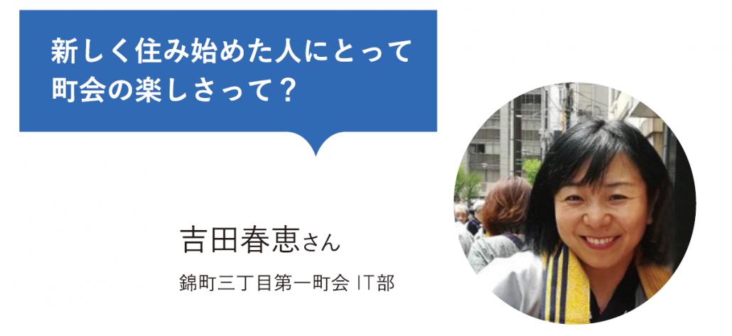 吉田春恵さん