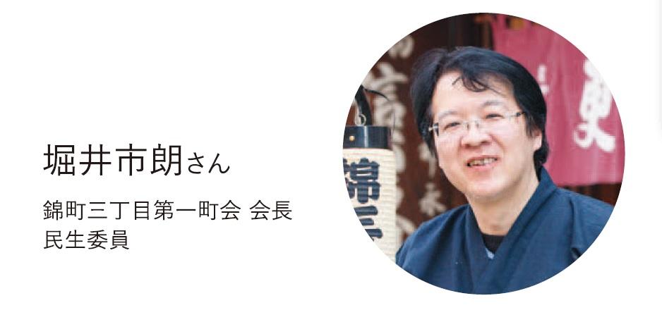 堀井一朗さん
